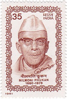 220px-nilmoni_phukan_sr_1981_stamp_of_india