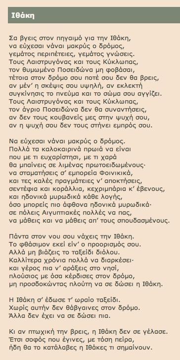 ithaka-kavafis-grieks