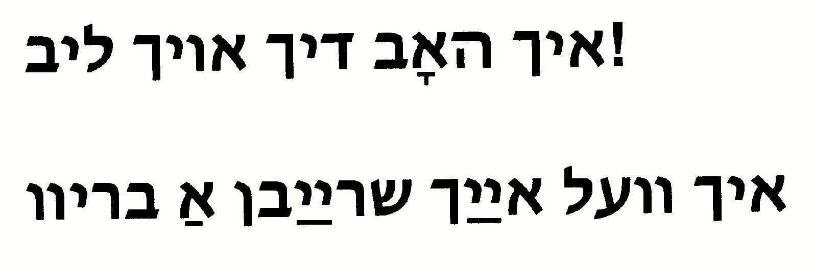 jiddisch079